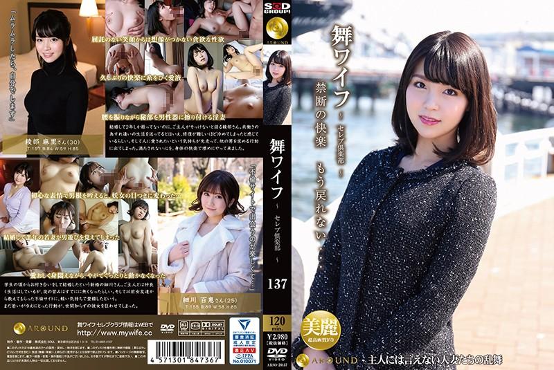 (HD) ARSO-20137 跳舞人妻 ~名媛俱樂部~ 137