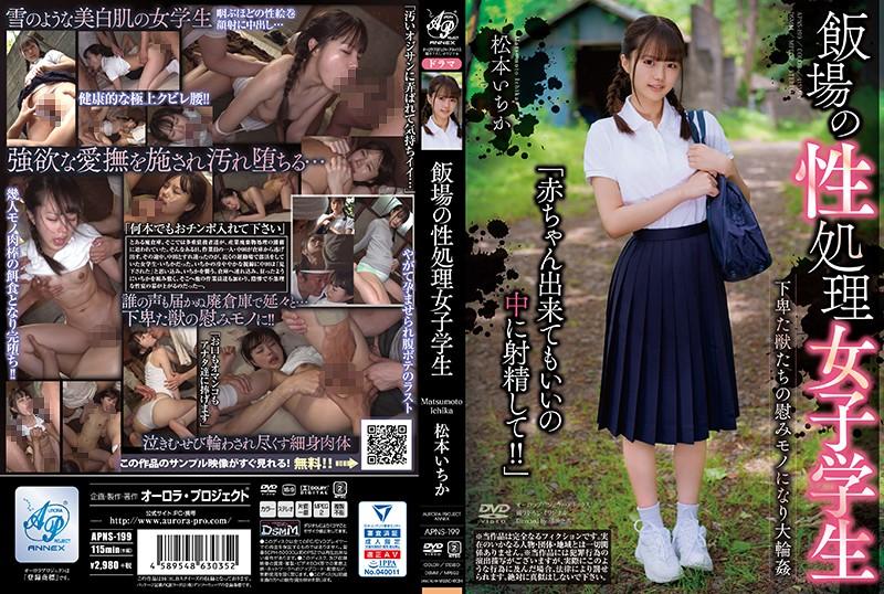 (HD) APNS-199 飯場的性欲處理女學生 松本一香