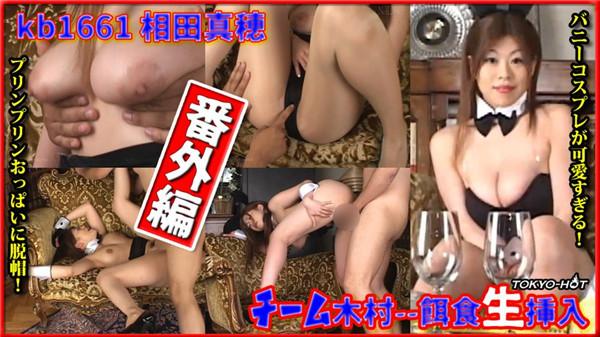 Tokyo Hot kb1661 東京熱 チーム木村番外編生挿入 — 相田真穂