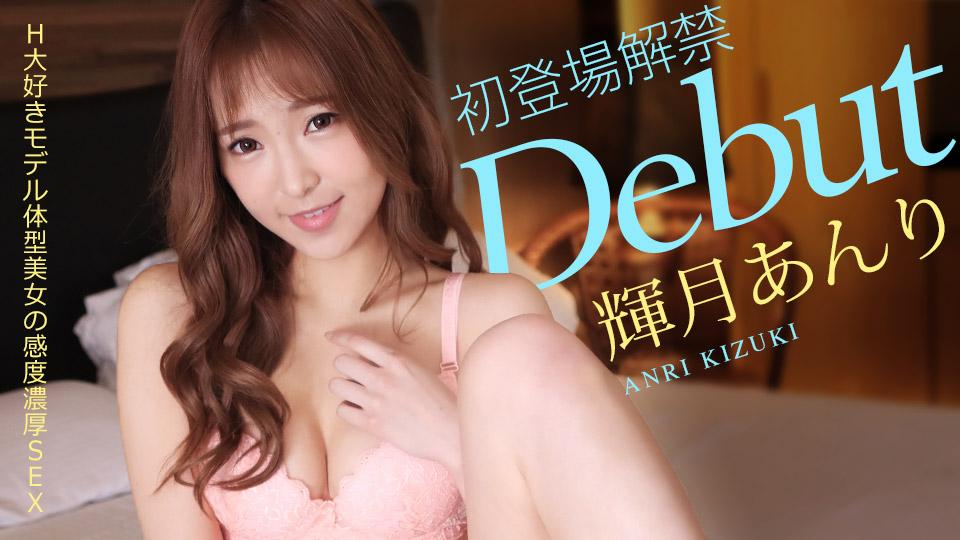 040221-001-carib Debut Vol.65 〜H大好きモデル体型美女の感