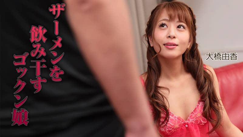 HEYZO 2532 ザーメンを飲み干すゴックン娘 – 大橋由香