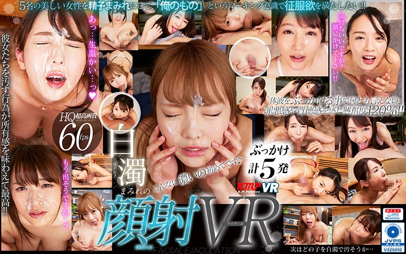 (VR) VRKM-175 美貌の女性を汚しまくり優越感に浸れ!!白濁まみれの顔射VR