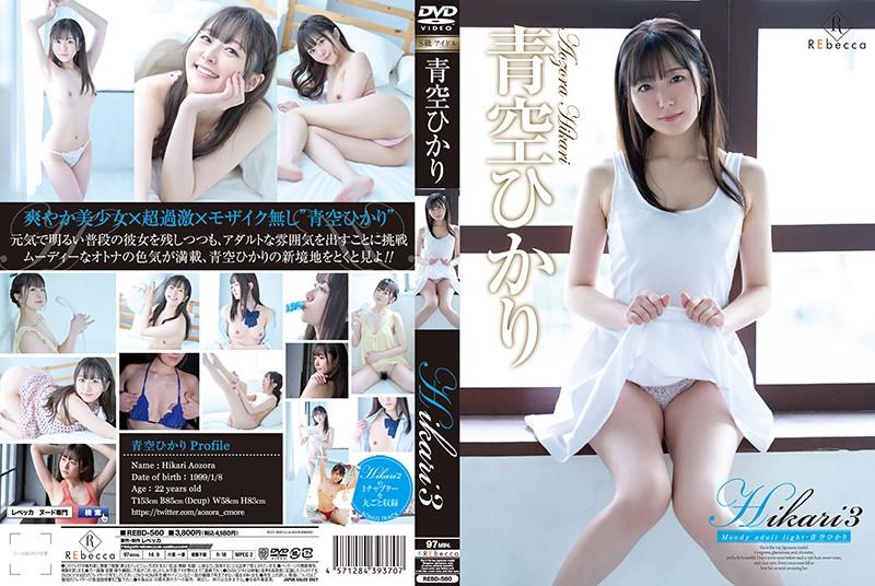 [REBD-560] Hikari3 Moody adult light・青空ひかり