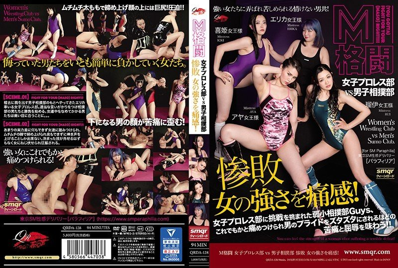 6000Kbps FHD [QRDA-128] M格闘 女子プロレス部 VS 男子相撲部 惨敗 女の強さを痛感!