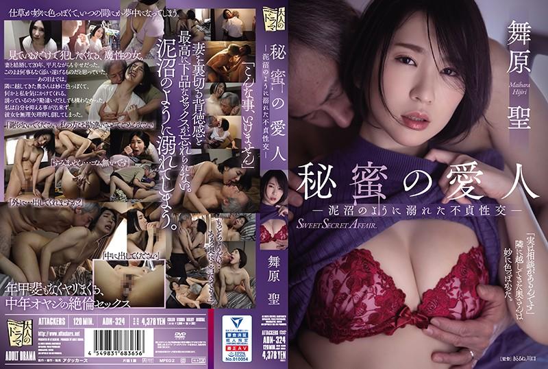 (FHD) ADN-324 秘蜜愛人~如沉溺泥沼般的不貞性交 舞原聖