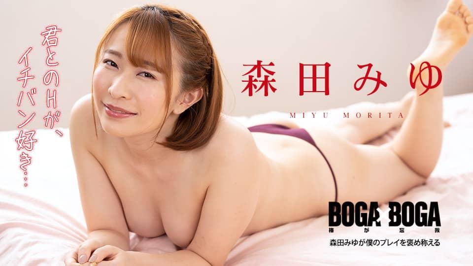 Caribbeancom カリビアンコム 081521-001 BOGA x BOGA ~森田みゆが僕のプレイを褒め称えてくれる~森田みゆ