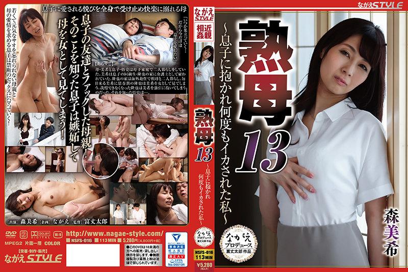 (HD) NSFS-016 熟母13 ~在兒子懷抱中不斷高潮的我~ 森美希