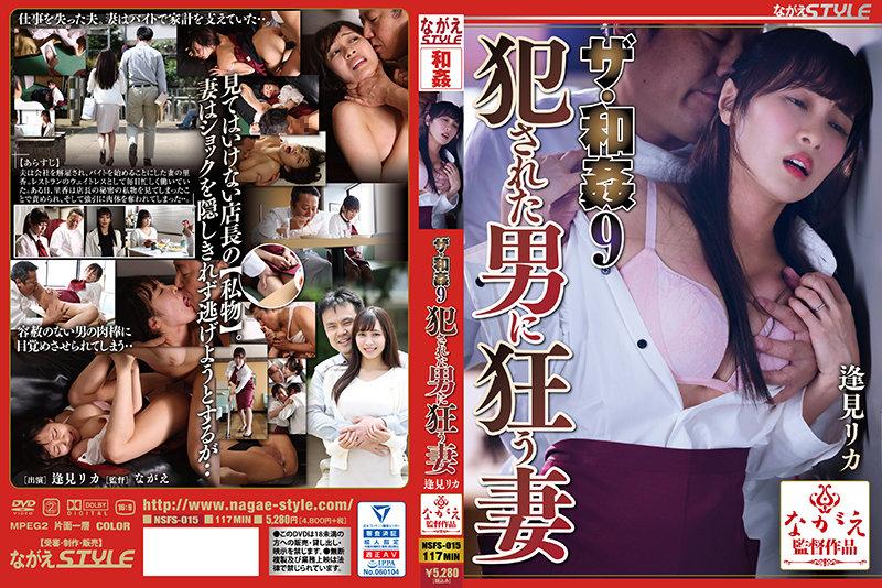 (HD) NSFS-015 THE・和姦9 為侵犯自己的男人而瘋狂的人妻 逢見莉香