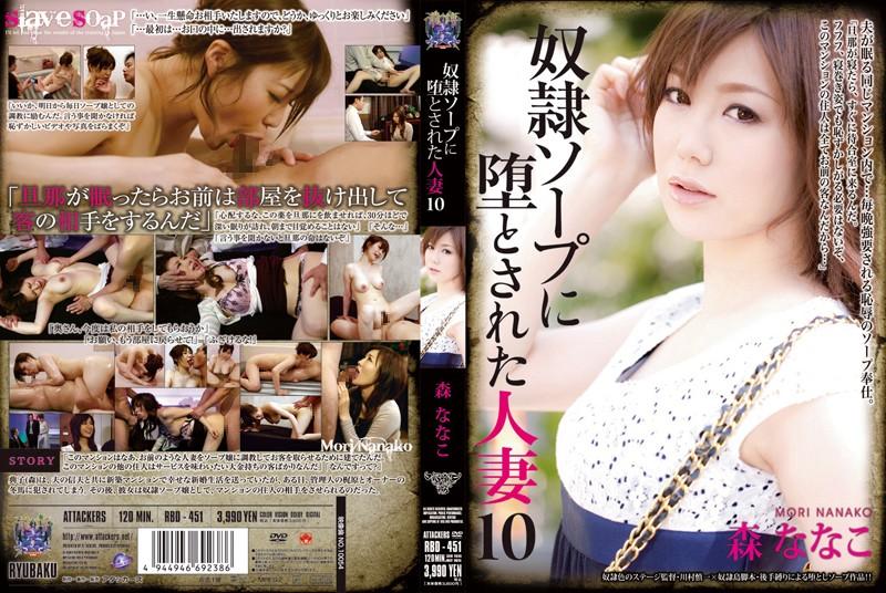 rbd-451 馬上要結婚的人妻森奈奈子在丈夫不知道的時候被調教成風俗妓女