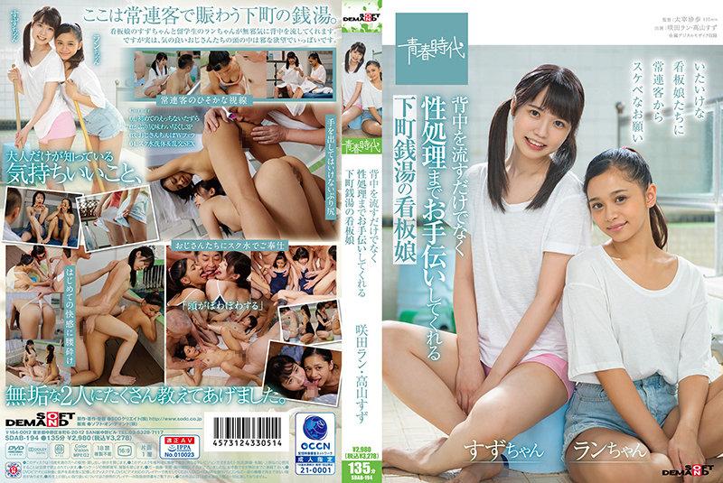 (HD) SDAB-194 不僅僅是擦背,連性慾也能幫忙處理的下町澡堂的廣告牌娘