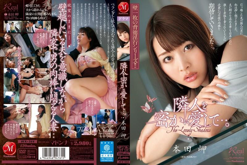 jux-544 被隔壁巨根鄰居侵犯覺醒的美女人妻本田岬已經完全不滿足於早洩丈夫的可憐肉棒