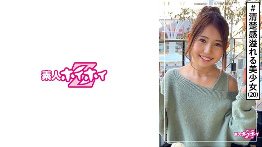 [420HOI-165] NEGI(20) 素人ホイホイZ・素人・20歳・ケーキ屋バイト・スレンダー・感度良好・美少女・美乳・スレンダー・顔射・ハメ撮り
