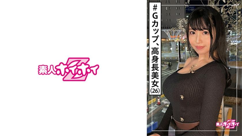 [420HOI-164] ARISA(26) 素人ホイホイZ・素人・高身長・アパレル勤務・Gカップ・巨尻・酒好き・エロい・お姉さん・巨乳・顔射・ハメ撮り