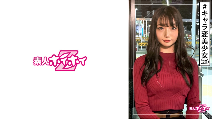 [420HOI-163] マリナ(20) 素人ホイホイZ・素人・美容外科受付・お嬢様系美人・エロギャップ・変態・匂いフェチ・2発射・美少女・清楚・美乳・電マ・顔射・ハメ撮り