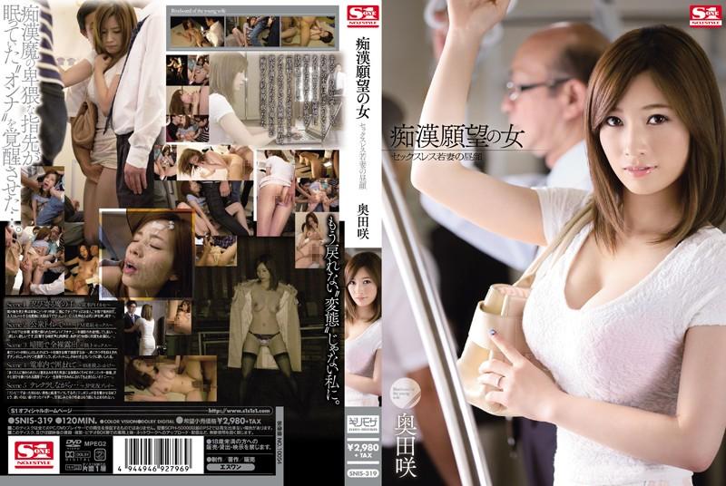 SNIS-319 痴漢願望の女 セックスレス若妻の昼顔 奥田咲