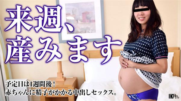 Pacopacomama 040816_065 パコパコママ 040816_065 出産予定日は一週間後!ありえない中出し