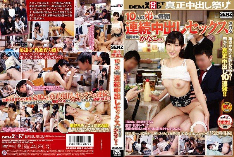 [SDDE-385] 與10個弟弟毎天早上搞著中出性愛的飯岡家的加奈子