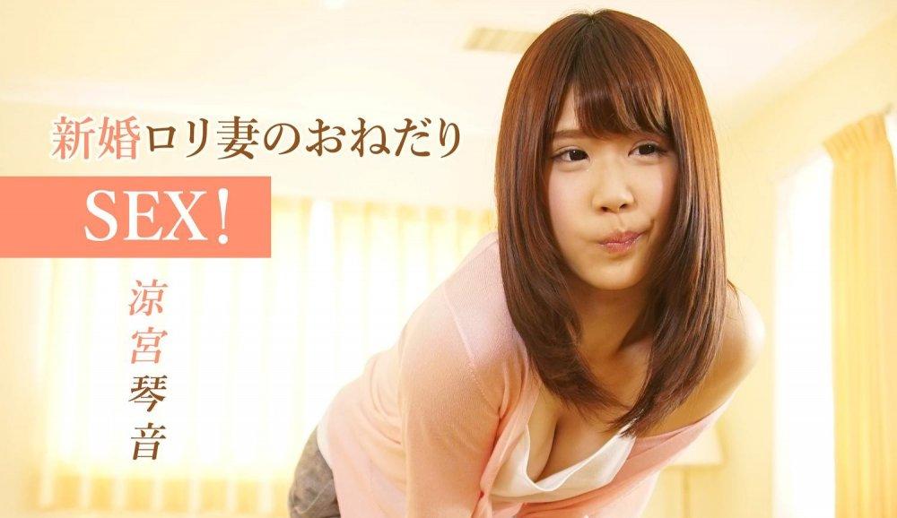 [VR/3D] Suzumiya Kotone Young Wife